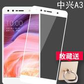 中兴A3钢化膜全屏手机高清贴膜ZTE A0616防蓝光水凝膜送手机套