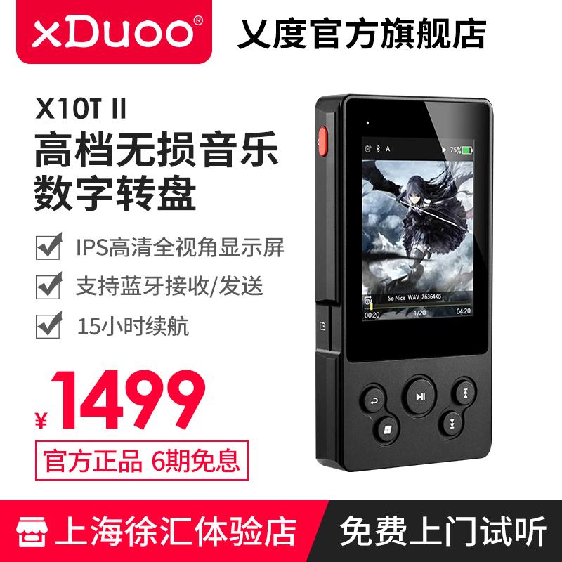 XDUOO/乂X10T II lossless music Bluetooth digital turn