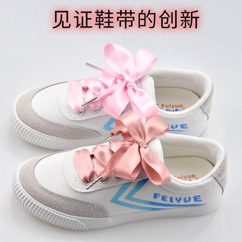小白鞋绸缎鞋带彩色丝绸鞋带 黑白粉色2厘米宽帆布鞋双面丝带鞋带