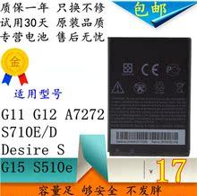 手机HTC G11 G12电池 A7272 S710E/D手机 Desire S G15 S510e原装