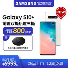 三星 G9750 官方正品 IP68防水 五摄像头 S10 Galaxy 骁龙855 Samsung 4G智能手机