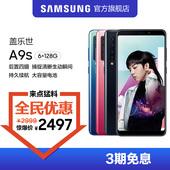 Samsung/三星 Galaxy A9S SM-A9200 6+128G  官方正品  后置四摄 2+1卡槽设计 4G智能手机