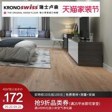 卢森强化复合地板 北欧木地板家用 进口复合木地板2708/3040/4491