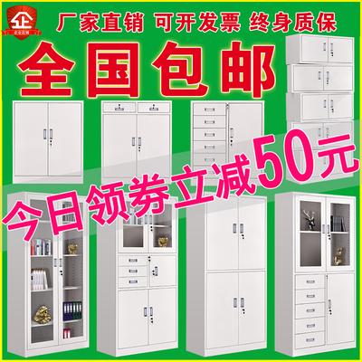 钢制办公文件柜铁皮柜矮柜书柜资料柜密码带锁凭证柜档案储物柜子