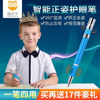 儿童正姿护眼笔近视笔小学生多功能智能预感应防纠正写字姿矫正器