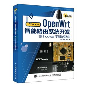正版 OpenWrt智能路由系统开发 跟hoowa学智能路由王伟孙冰智能路由器开发计算机电子类相关学生智能设备或OpenWrt系统发烧友书籍