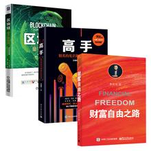 全3册财富自由之路高手精英见识和我们时代区块链量子财富观比特钱投资技巧金融理财聪明投资者投资成功学投资书籍