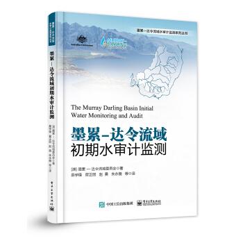 正版 墨累—达令流域初期水审计监测水资源管理的先进理念和方法水资源规划和水资源管理工程技术水流域用水限额政策水流量计算书