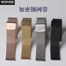 钢网带 手表配件 钢表带12 14 16 18 20 22mm尺寸 手表配件钢网带