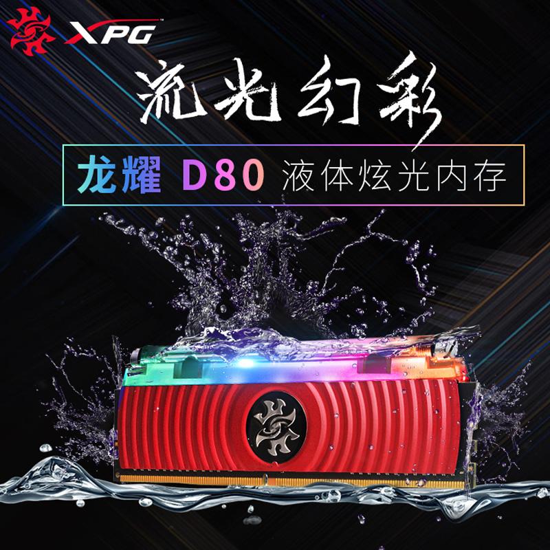 威刚XPG龙耀16G DDR4 2666 3000 3200台式内存条D60/D80/RGB灯条