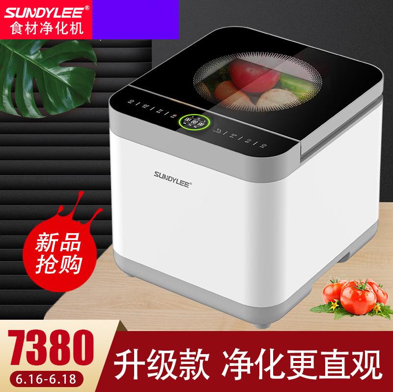 新品菜洗机家用超声波自动蔬果粒子跃迁活氧智能食材净化器皇帝尼