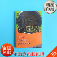 <The Essentials of Historical Learning> Liu Wei Zhu Hanguo Beijing Broadcasting Institute Press National Spot
