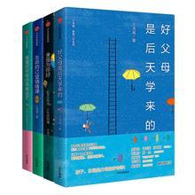 家庭教育书籍正面教育育儿青春门诊系列4册套装王浩威.王浩威著作育儿其他文教新华书店正版图书籍中信出版社