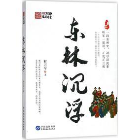 东林沉浮 程万军 著 中国通史社科 新华书店正版图书籍 中国民主法制出版社