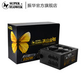 Zhenhua Power Supply Iceberg Golden Butterfly GX550W rated 550W power supply gold medal computer desktop mainframe power supply