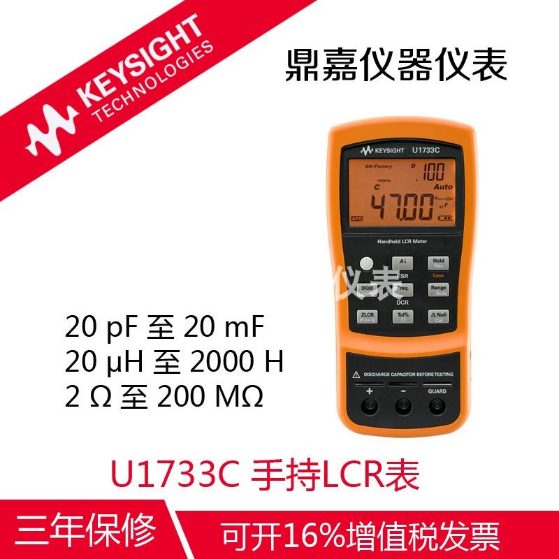 是德U1733CLCR表手持表 KEYSIGHT系列手持LCR表 Agilent 是德科技