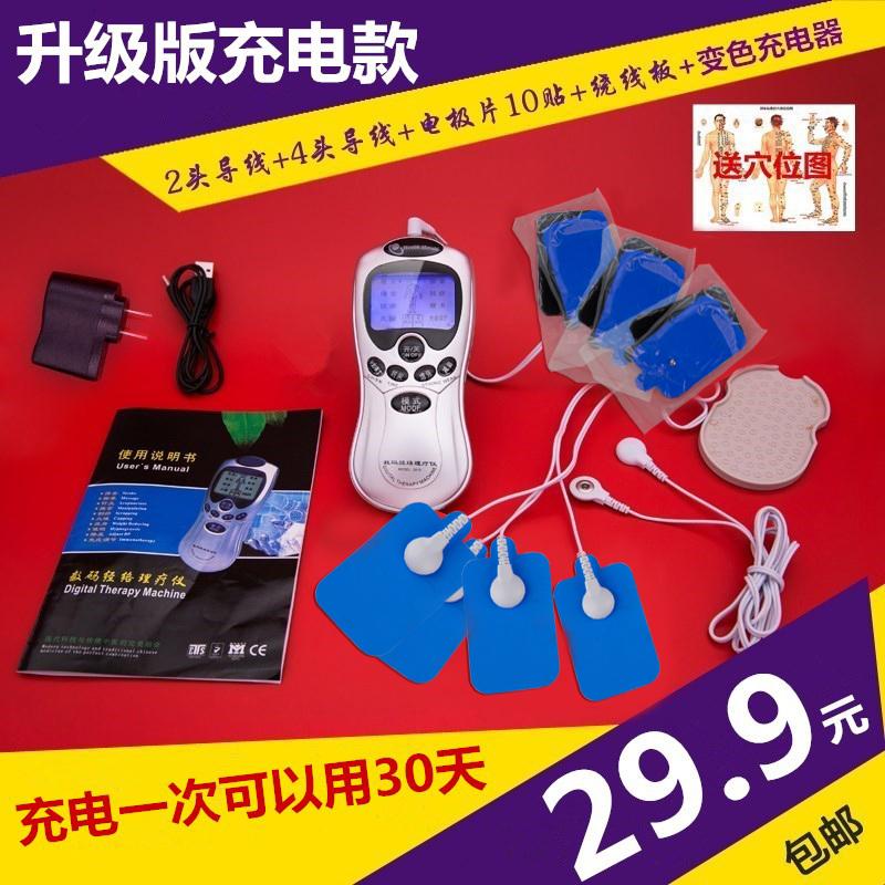 按摩器迷你家用充电动多功能全身颈腰背部数码经络针灸理疗疏通仪