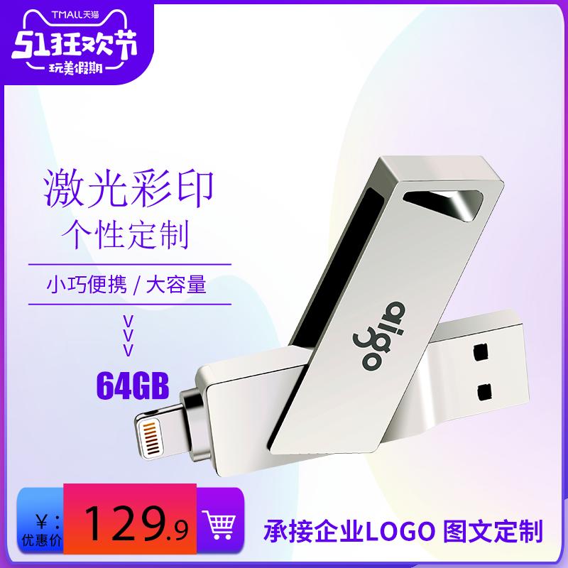 愛國者蘋果手機u盤64G高速USB3.0外接iPhone內存擴容器電腦兩用優盤定制LOGO 金屬創意個性u盤禮品刻字 U368
