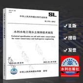 2012 中国水利水电出版社 2013年4月8日 实施日期 575 水利水电工程水土保持技术规范 正版现货 现行规范可提供增值税发票