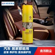 电镀电动铁绣轴体除锈剂铰链汽车润滑油防湿气链条罐装门窗车门面