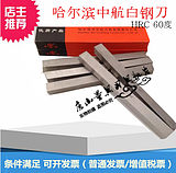 Hazhong Aviation High Speed Steel Turning Tool/White Steel Bar/White Steel Knife 4*8/10/12/16/20/30/40/50*200