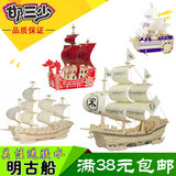 Children puzzle wooden simulation model wooden DIY assembly Ming Dynasty ancient sailing 3d three-dimensional puzzle boutique toys