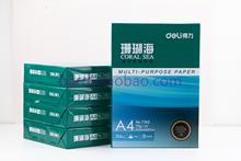 得力珊瑚海a4打印复印纸70克500张5包a4打印白纸办公用品整箱 包邮