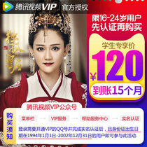 (Year card + season card) Tencent video VIP member Teng Xun Hollywood member annual fee card student card 15 months