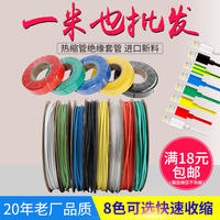 Heat-shrinkable tube Thickened colored insulating sleeve black Shrinkable tube flame retardant diameter 2/3/4/5/6/8/10~150mm