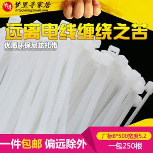自锁式尼龙扎带8*500mm 250条/包固定塑料扎线带 线束捆线带
