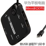 华为平板电脑OTG线 mirco多口OTG数据线 转接头l mirco转USB数据
