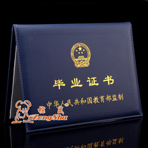 Masters self-examination University graduation shell cover A4 certificate leather sleeve covers Protective sleeve protection Shell document custom