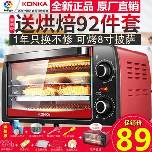 电烤箱12L升家用多功能全自动烘培小型披萨蛋挞糕机大容量炉烤串