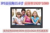 相框电子相册高清1920 11.6寸IPS全视角屏数码 新款 1080视频广告机