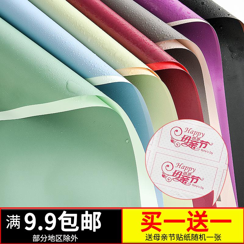 鲜花的花束包装纸韩式双色防水雾面欧雅纸包花纸花店手工花艺材料