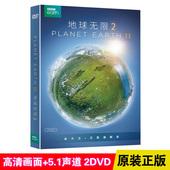地球无限2 高清视频DVD光盘碟片D9 英语 正版BBC纪录片 地球脉动图片