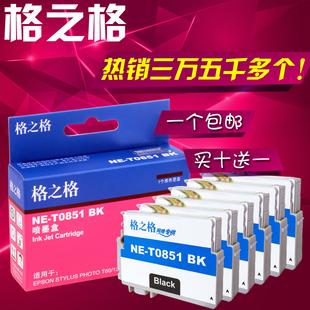 打印机EPSON墨盒