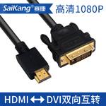 台式电脑与电视机HDMI转DVI高清转换线PS3转接头可互转显示器连接