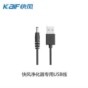 快风智能车载空气净化器USB电源线5V升12V