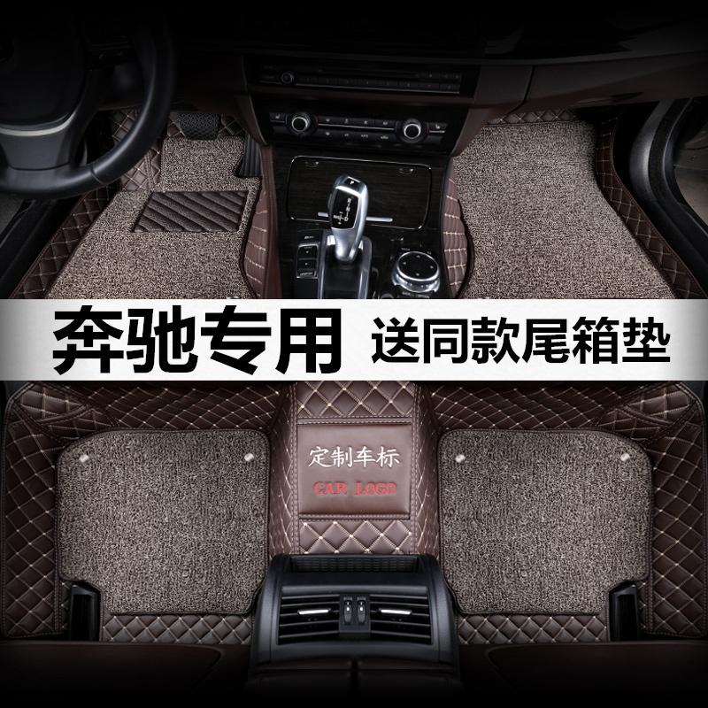 2018款奔驰c200l e300l s320l GLA200全包围丝圈汽车脚垫地垫地毯