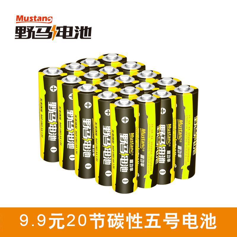 野马碳性电池 5号1.5v五号普通AA 遥控器干电池20节 包邮