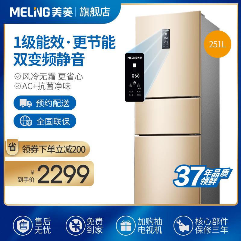 MeiLing/美菱 BCD-251WP3CX 三门变频风冷无霜小型家用电冰箱节能