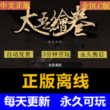 PC正版太吾绘卷steam离线版The Scroll Of Taiwu全DLC包每天更新
