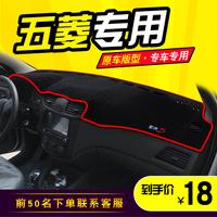 五菱宏光S避光垫新款S1荣光V遮光装饰中控仪表台盘遮阳隔热防晒垫