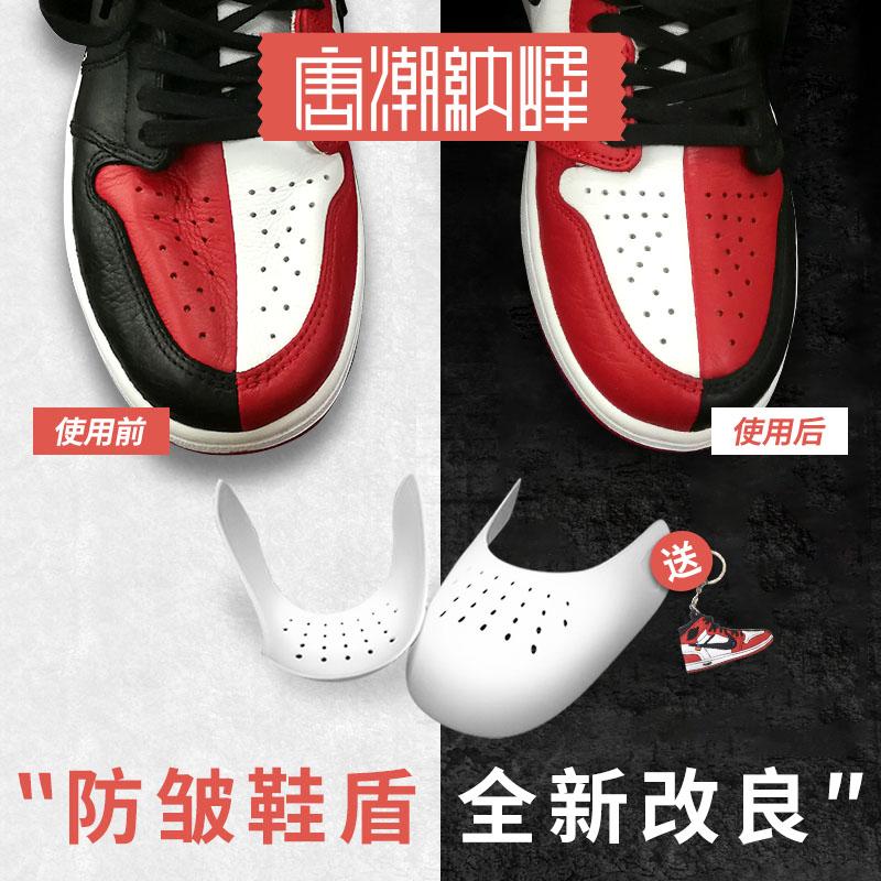 唐潮纳峰AJ1鞋盾神器防折痕褶皱鞋撑鞋头防皱片空军一号护盾