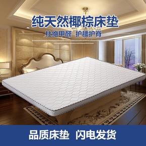 重庆名牌床垫全天然椰棕垫棕榈垫子3E环保棕山棕软棕定制特价包邮