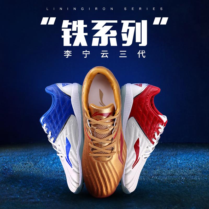 Lining/李宁铁系列袋鼠皮TF碎钉男子AG人工草比赛训练足球鞋