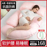 Pregnant women pillow waist side sleeping pillow sleeping artifact stomach lift u-shaped pillow pregnancy multi-functional side lying pillow products