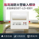 Gulf GST-LD-8301 Single Input/Single Output Module Input/Output Module Fire Control Module Spot