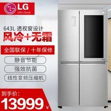 LG GR-Q2473PSA 敲立见透视窗门中门对开门冰箱变频家用风冷无霜